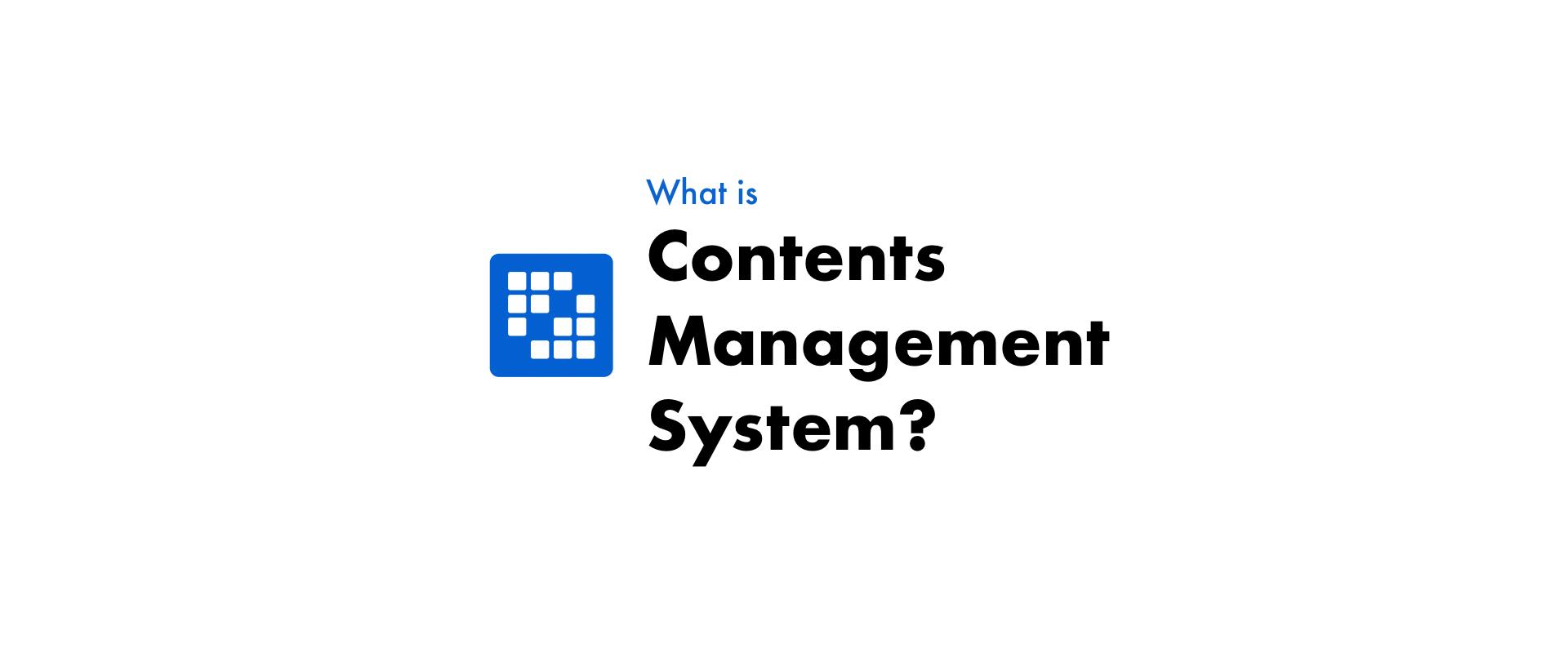 コンテンツ管理システム(CMS)とは?