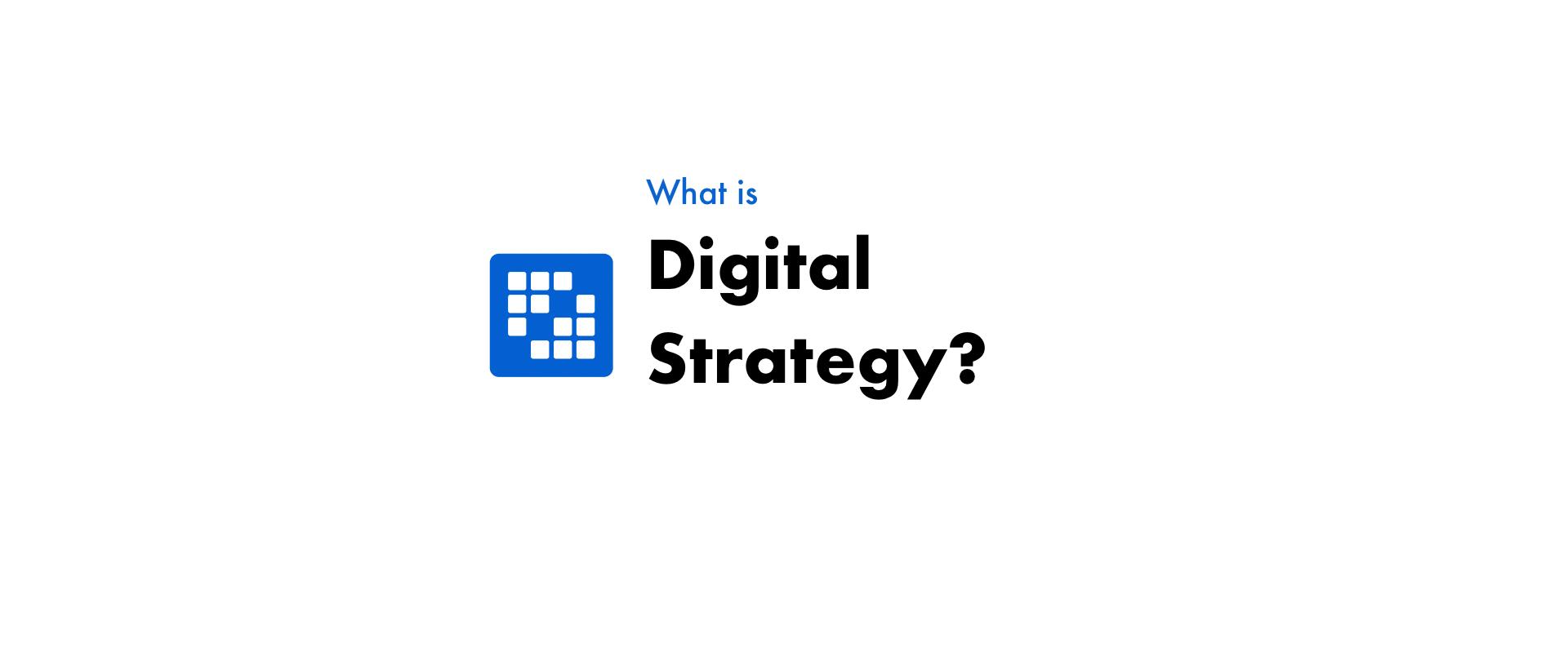 デジタル戦略とは?