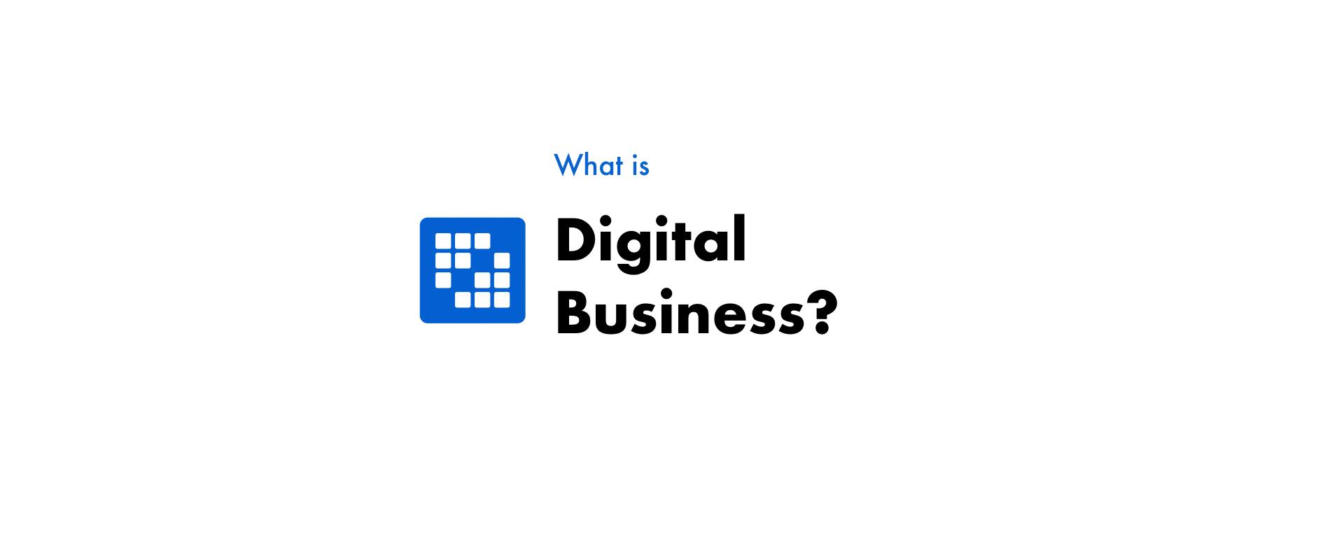 デジタルビジネスとは?