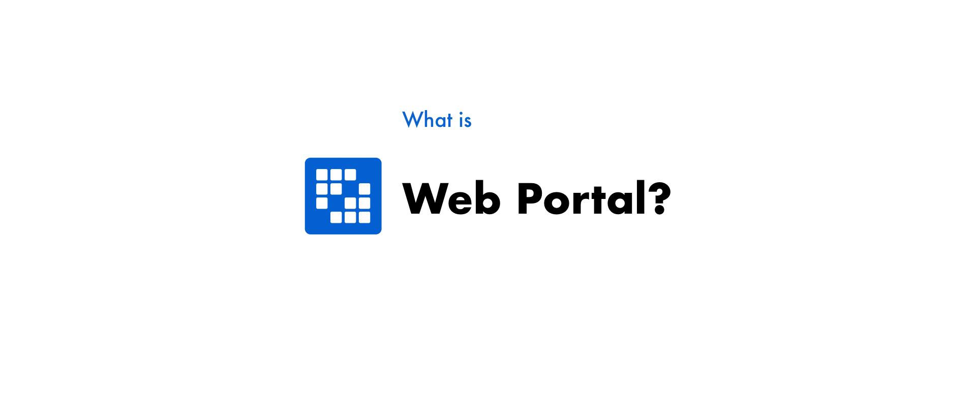 ウェブポータルとは?