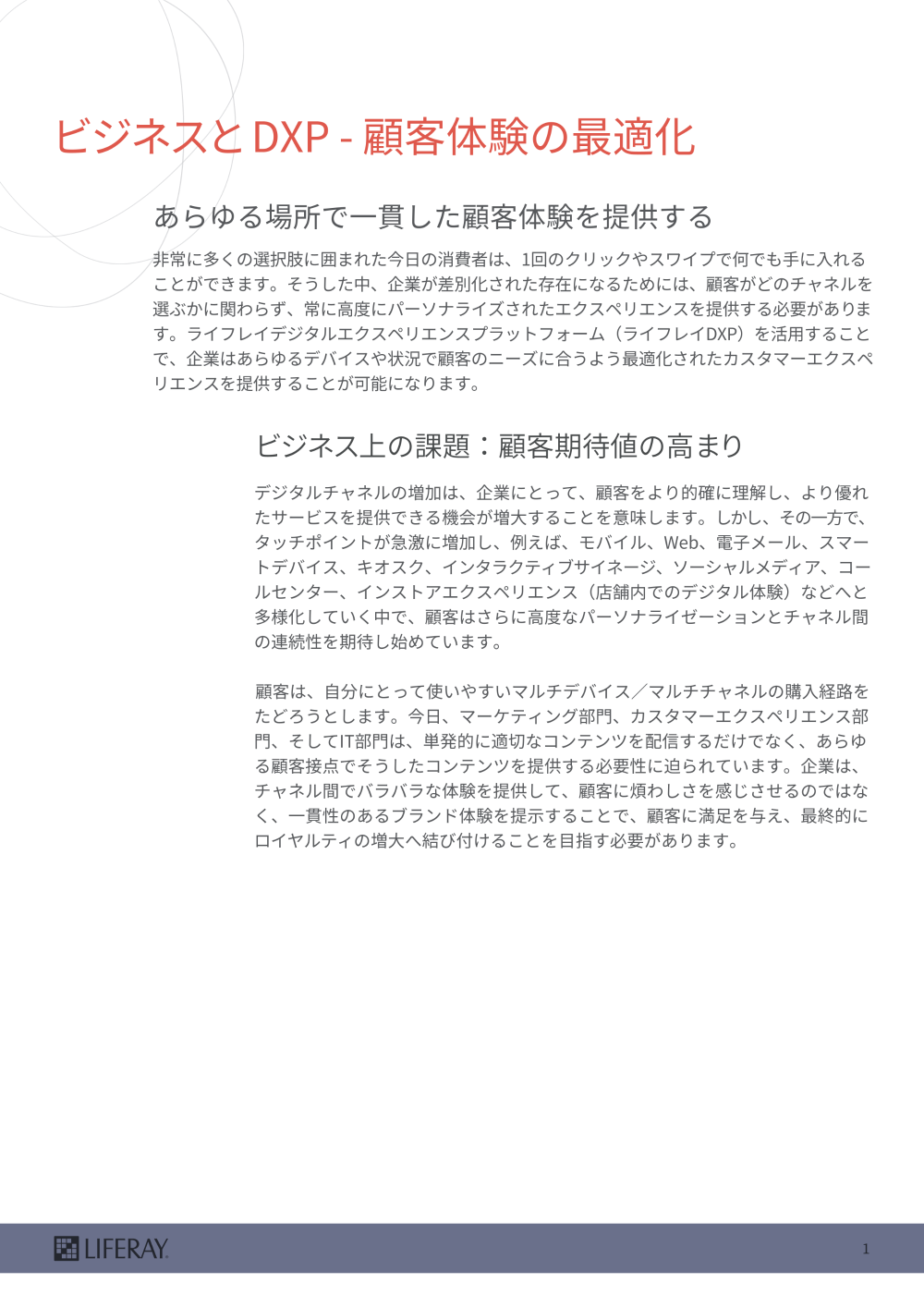 資料1ページ目のサムネイル